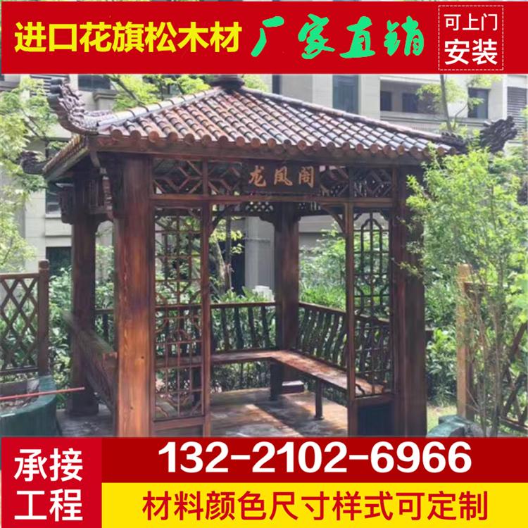 公园小凉亭价格多少钱
