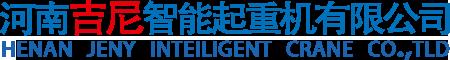 河南吉尼智能起重机有限公司销售部